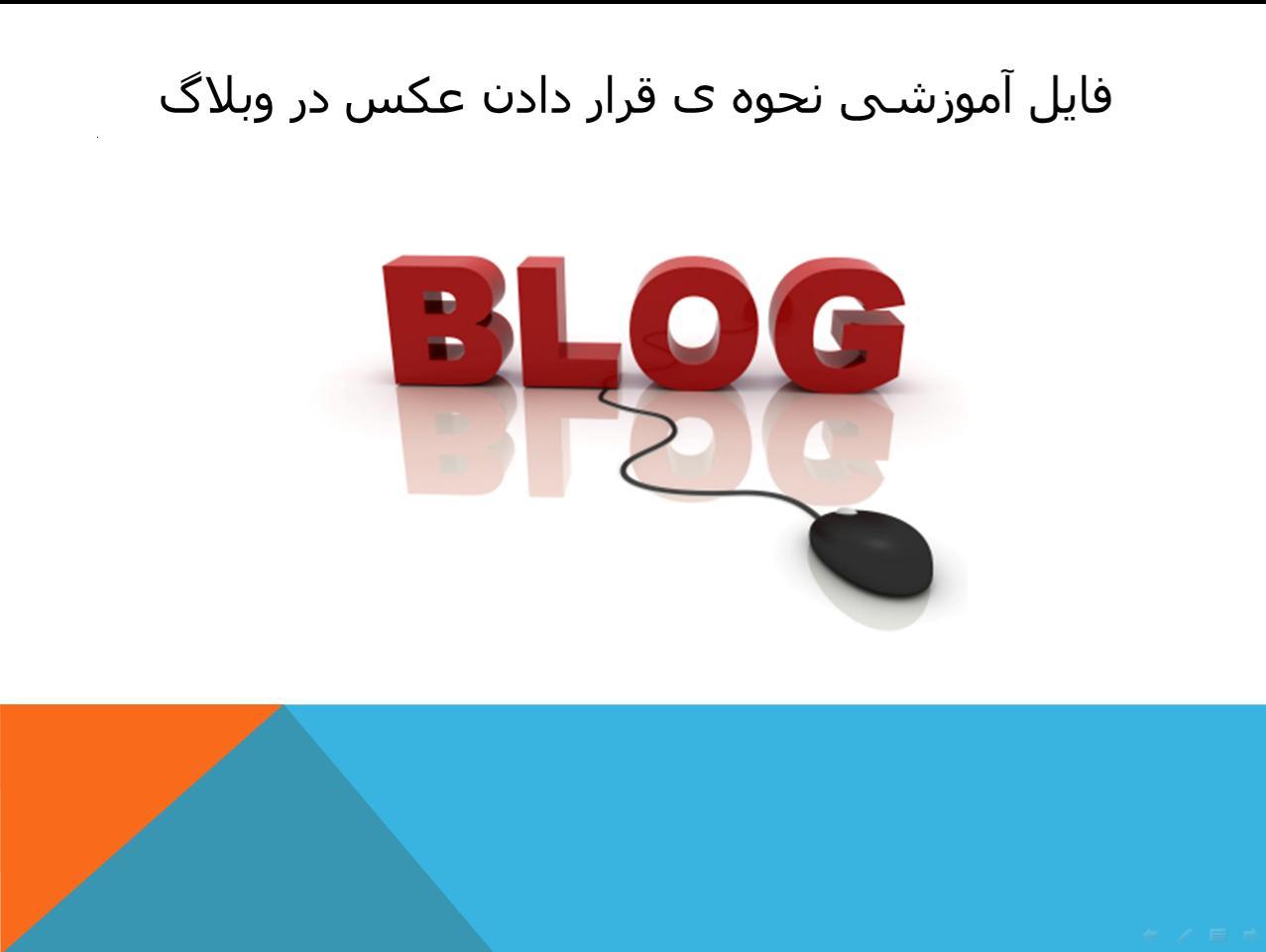 آموزش قرار دادن عکس در وبلاگ
